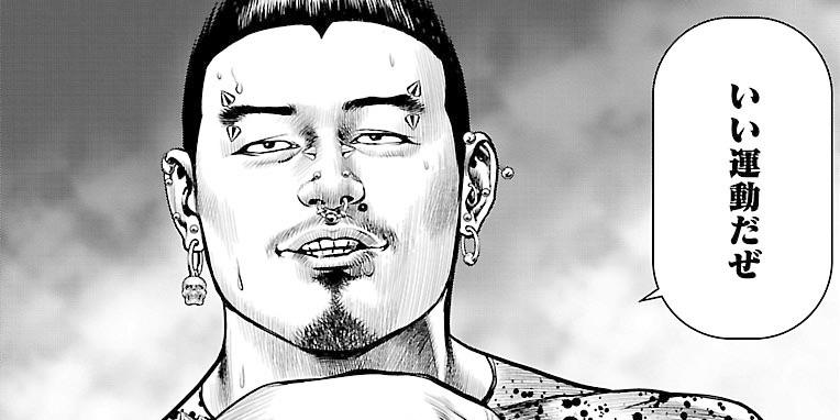 GOLD_012 最後の喧嘩【試し読み公開】