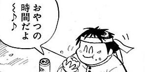 第15話 アリVSレフVSフレディ【試し読み公開】