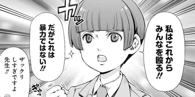 【STAGE 8】 明日へのスタートーズ